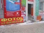 ФОТО НА ДОКУМЕНТЫ КОПИЦЕНТР