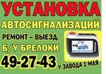 Автосига-43Киров