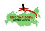 Персонал-Волга