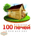 100 печей.ру