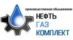 """ООО ПО """"НефтьГазКомплект"""""""