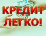 Кредит срочно (Вся Россия)