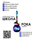 Школа Рока в Воронеже
