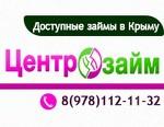 """Центрозайм  (ООО МФО """"КЦФУ"""""""