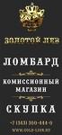 """Ломбард """"Золотой Лев"""""""