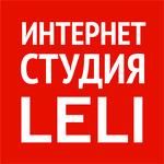 Интернет - студия LELI