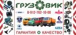 """ТД """"Грузовик"""""""