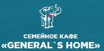 Семейное кафе «General`s Home»