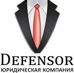 """Юридическая компания """"Defensor"""""""