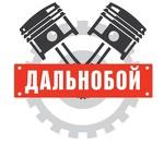 """Сервисный центр """"Дальнобой"""""""