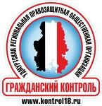 """УРПОО """"Гражданский контроль"""""""