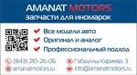 Автозапчасти для иномарок. Amanat Motors