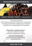 ООО Уральский металлопрокат-ЕК