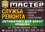 Мастер ТОМЪ