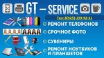GT-SERVICE