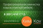ХимКов - это профессиональная химчистка ковров