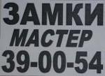 Мастер-Замки390054