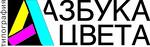 Типография Азбука Цвета