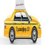 Трансфер-33