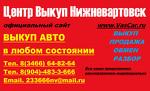 Центр Выкуп Нижневартовск