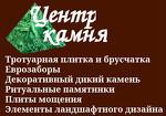 "ООО ""Центр Камня"""