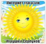 """Интернет магазин """"Игрушки Серпухов"""""""