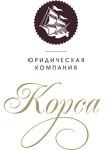 КОРСА, юридическая компания