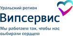 Випсервис-Урал, филиал в Челябинске