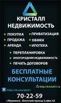 Кристалл Недвижимость