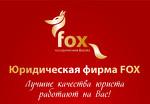 Юридическая фирма FOX