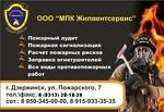 """ООО """"МПК Жилвентсервис"""""""