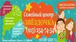 """Семейный центр развития и здоровья """"Звёздочка"""""""