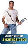 Сантехник в Орехово-Зуево