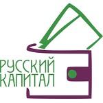 Кредитный потребительский кооператив «Русский капитал»