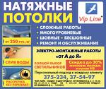 Vip-Line