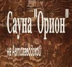 Сауна «Орион» на Автозаводской