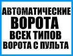 """Компания """"Ворота Всех Видов"""""""