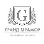 ПФ «Гранд Мрамор»