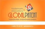 Международное патентное бюро «GLOBALPATENT»