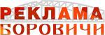Реклама Боровичи