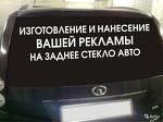 Изготовление рекламы и виниловые наклейки на авто.