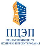 ООО «Приволжский центр экспертиз и проектирования»