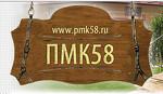 ПМК 58