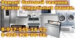 Ремонт стиральных машин Москва, Люберцы.