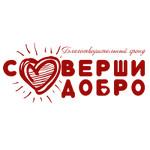 Благотворительный фонд «Соверши добро» (Магнитогорское подразделение)