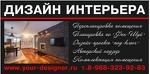 Дизайн интерьера квартир, домов, таунхаусов