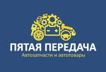 Пятая передача Архангельск