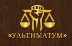 """Адвокатское бюро """"Ультиматум"""""""