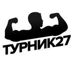 Турник27