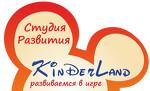 Студия развития KinderLand